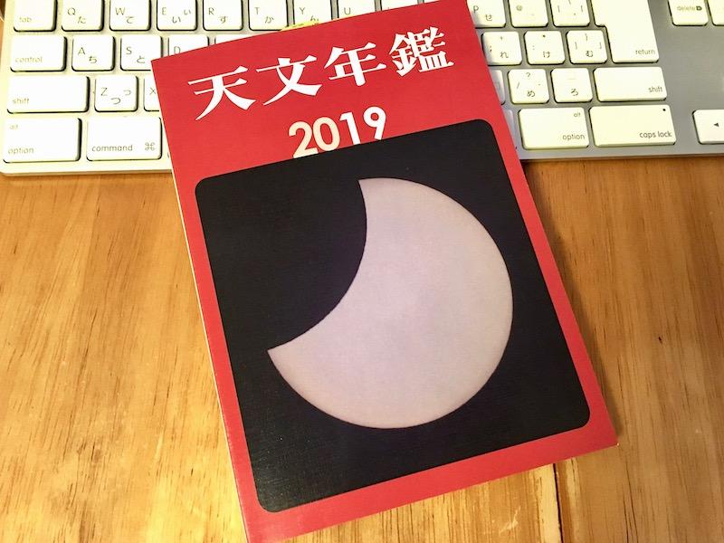 天文年鑑2019